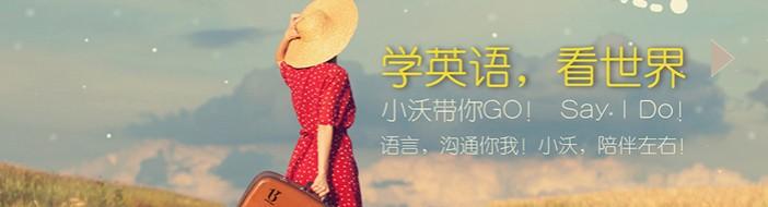 广州沃尔得国际英语中心-优惠信息
