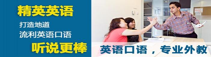 北京精英英语-优惠信息