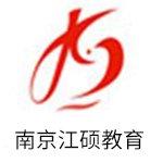 南京江硕教育