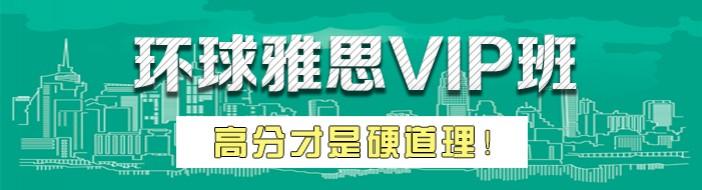 南昌环球雅思学校-优惠信息