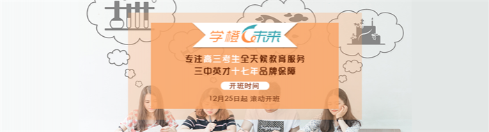 重庆三中英才-优惠信息