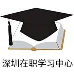 深圳在职学习中心