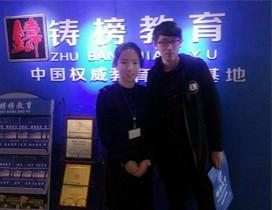 哈尔滨铸榜教育照片