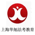 上海华旭法考教育