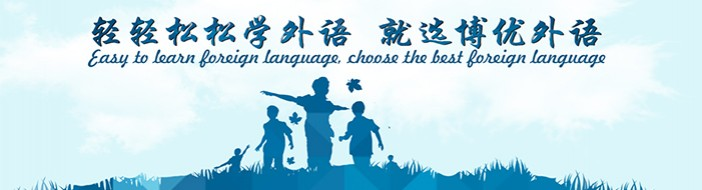 广州博优外语-优惠信息