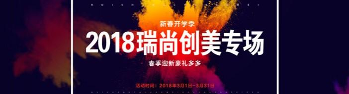 北京瑞尚创美化妆培训-优惠信息