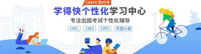 北京新航道学校-优惠信息