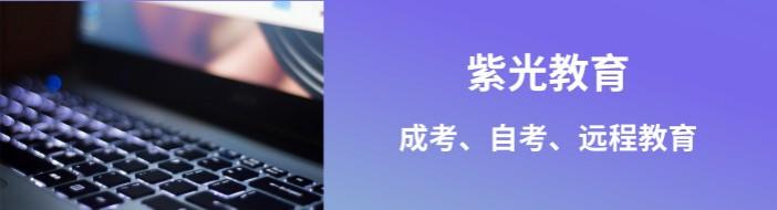 苏州紫光教育-优惠信息