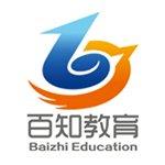 北京百知教育