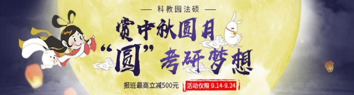 北京科教园法硕培训中心-优惠信息