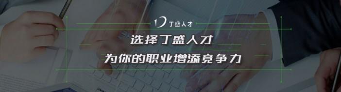 上海丁盛人才培训-优惠信息