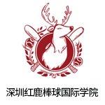 深圳红鹿棒球国际学院