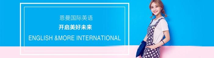 必赢客户端恩曼国际英语-优惠信息