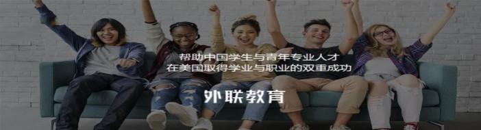 苏州外联出国-优惠信息