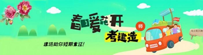 杭州建迅教育-优惠信息