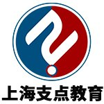 上海支点教育