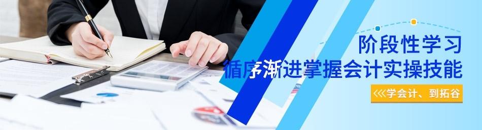 深圳拓谷财会-优惠信息