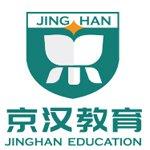 宁波京汉教育