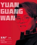 杭州凝结画室-王元广