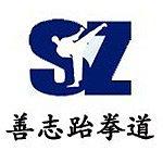 天津善志跆拳道馆