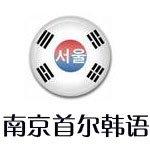 南京首尔韩语培训中心