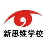 武汉新思维电脑美术学校