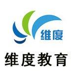 广州维度教育