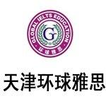 天津环球雅思学校