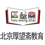 北京厚望斋教育