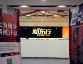 南京新东方英语照片