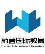 上海蔚蓝国际教育-赵老师
