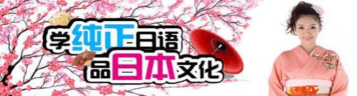 长沙樱花国际日语-优惠信息