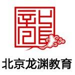 北京龙渊教育
