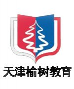 天津榆树教育-王老师