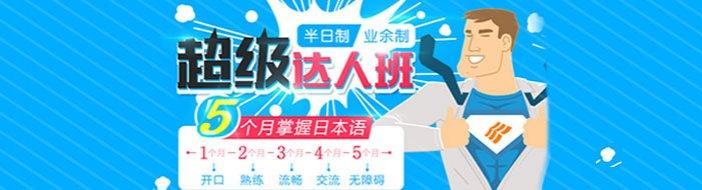 上海昂立日语-优惠信息