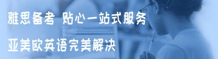 青岛亚美欧国际英语-优惠信息