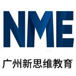 广州新思维教育
