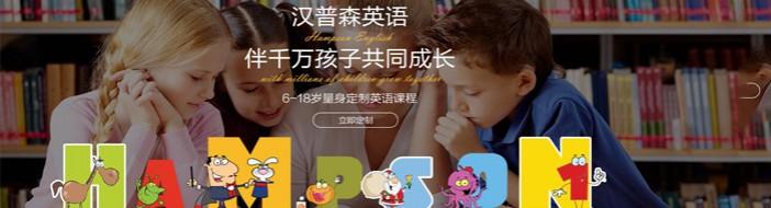 上海汉普森英语-优惠信息