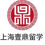 上海壹鼎留学