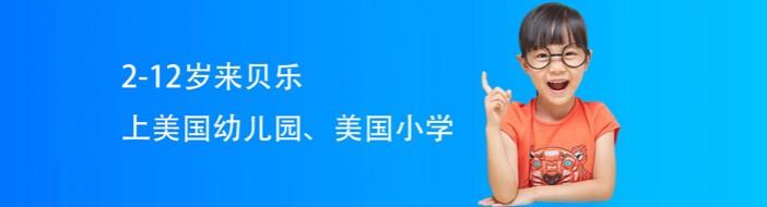 青岛贝乐学科英语-优惠信息