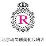 北京瑞尚创美化妆培训