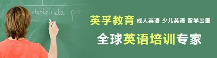 青岛英孚教育-优惠信息