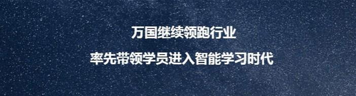 天津万国法考-优惠信息
