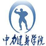 北京中力健身学院
