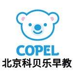 北京科贝乐国际早教