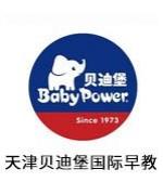 天津贝迪堡国际早教-Addy