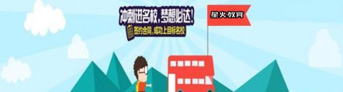 天津星火教育-优惠信息