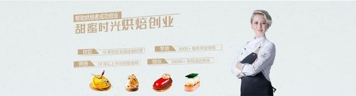 北京甜蜜时光烘培学校-优惠信息