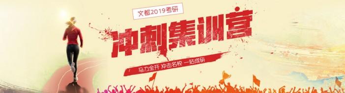 北京文都考研培训学校-优惠信息