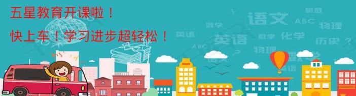 上海五星教育-优惠信息